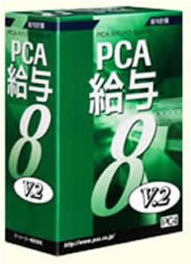 ミュート混沌なぞらえるPCA給与8 V.2 システムB