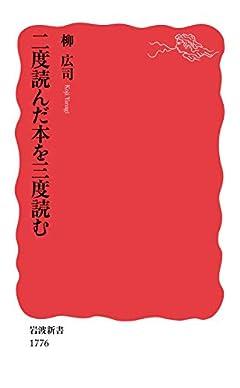 二度読んだ本を三度読む (岩波新書 新赤版 1776)