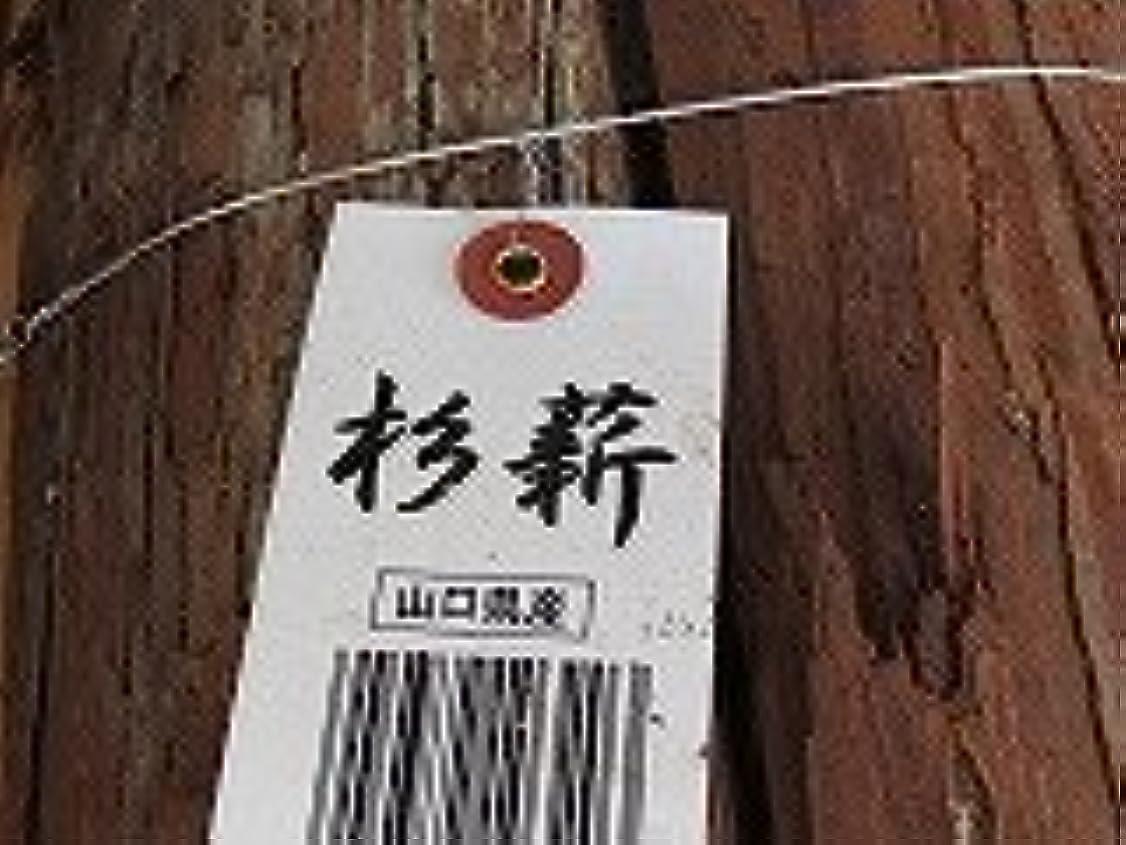 薪杉5kgx3セット