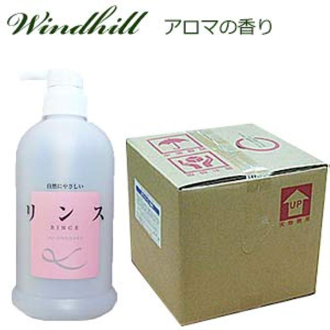 霜正確さ生き残りなんと! 500ml当り188円 Windhill 植物性業務用 リンス 紅茶を思うアロマの香り 20L