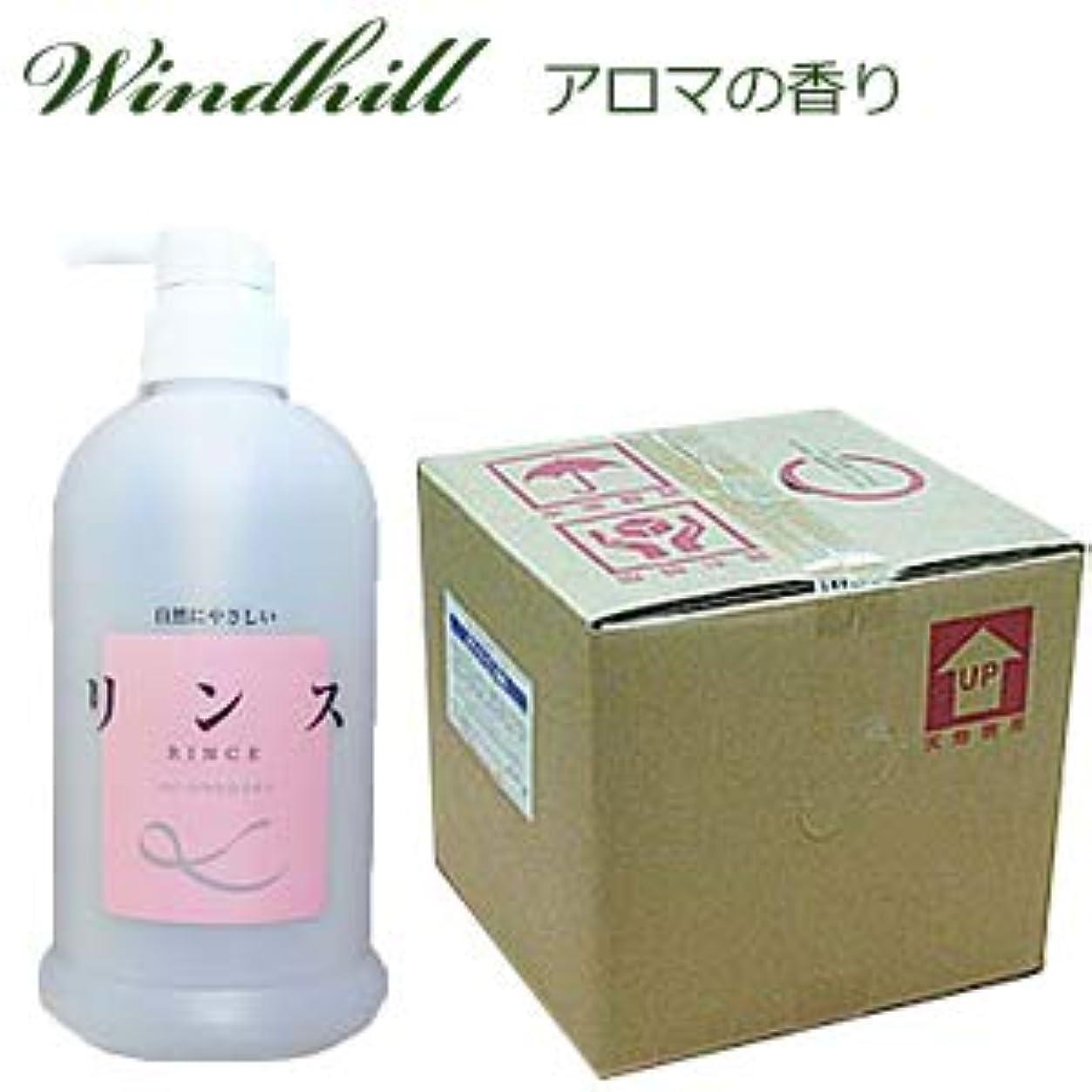 変色する大胆不敵フルートなんと! 500ml当り188円 Windhill 植物性業務用 リンス 紅茶を思うアロマの香り 20L