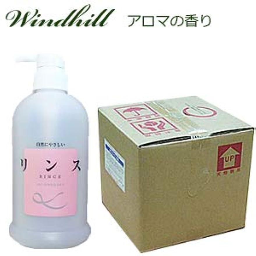 肌予備モナリザなんと! 500ml当り188円 Windhill 植物性業務用 リンス 紅茶を思うアロマの香り 20L