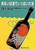 あるいは酒でいっぱいの海 (集英社文庫)