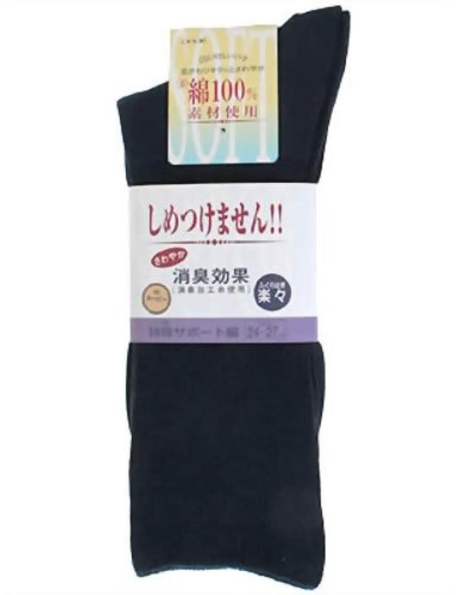 スピーカー機動クック神戸生絲 ふくらはぎ楽らくソックス 紳士 春夏用 ネービー 5950 ネービー