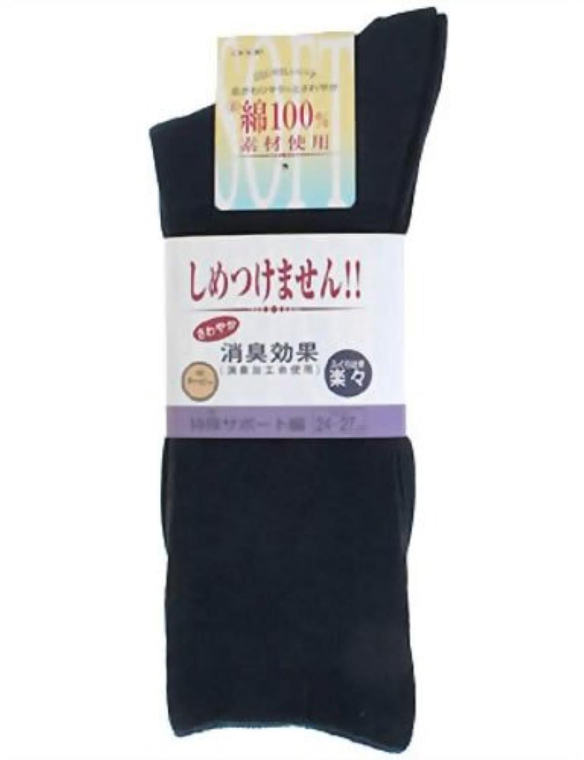 和らげる別々に父方の神戸生絲 ふくらはぎ楽らくソックス 紳士 春夏用 ネービー 5950 ネービー