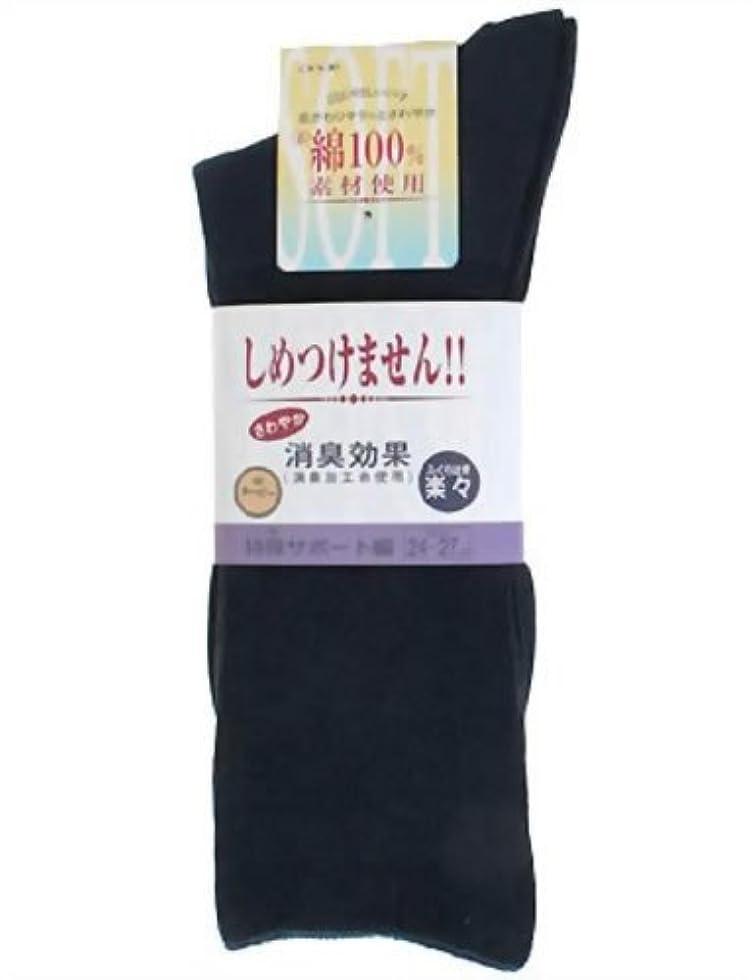 期間便利テスト神戸生絲 ふくらはぎ楽らくソックス 紳士 春夏用 ネービー 5950 ネービー