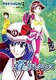 蒼のサンクトゥス 3 (ヤングジャンプコミックス)