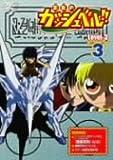金色のガッシュベル!! Level-3 3 [DVD]