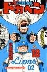 ドカベン (プロ野球編18) (少年チャンピオン・コミックス)