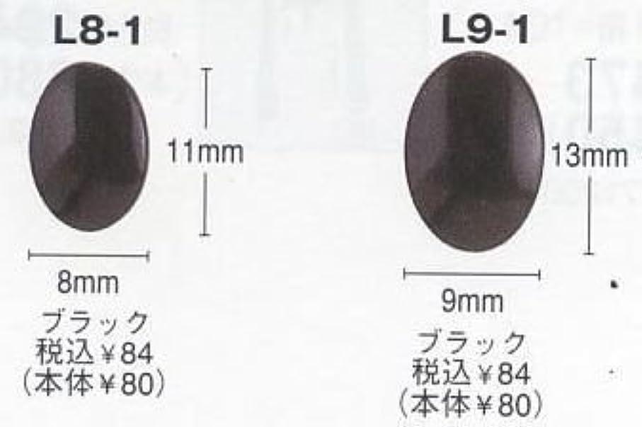 鼻ステレオ液体ハマナカ アニマルアイ 〔L8-1〕11mm 2コ入x3袋単位 H221-208-1(あみぐるみEYE)