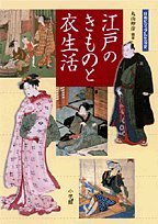 日本ビジュアル生活史 江戸のきものと衣生活の詳細を見る
