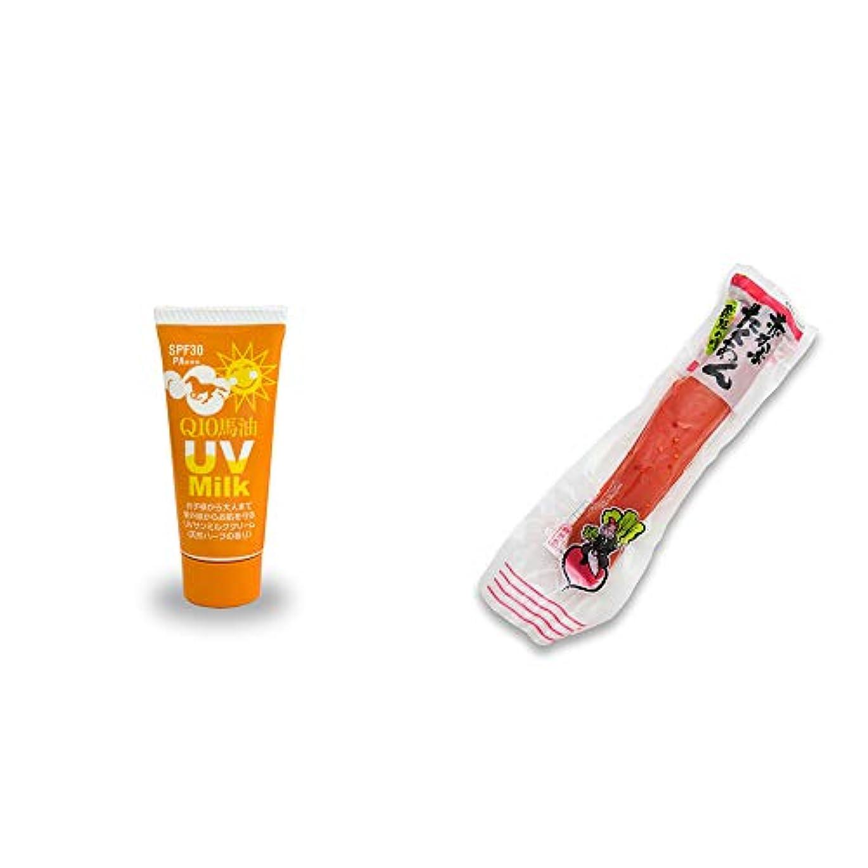 酸階層笑い[2点セット] 炭黒泉 Q10馬油 UVサンミルク[天然ハーブ](40g)?赤かぶたくあん(220g)