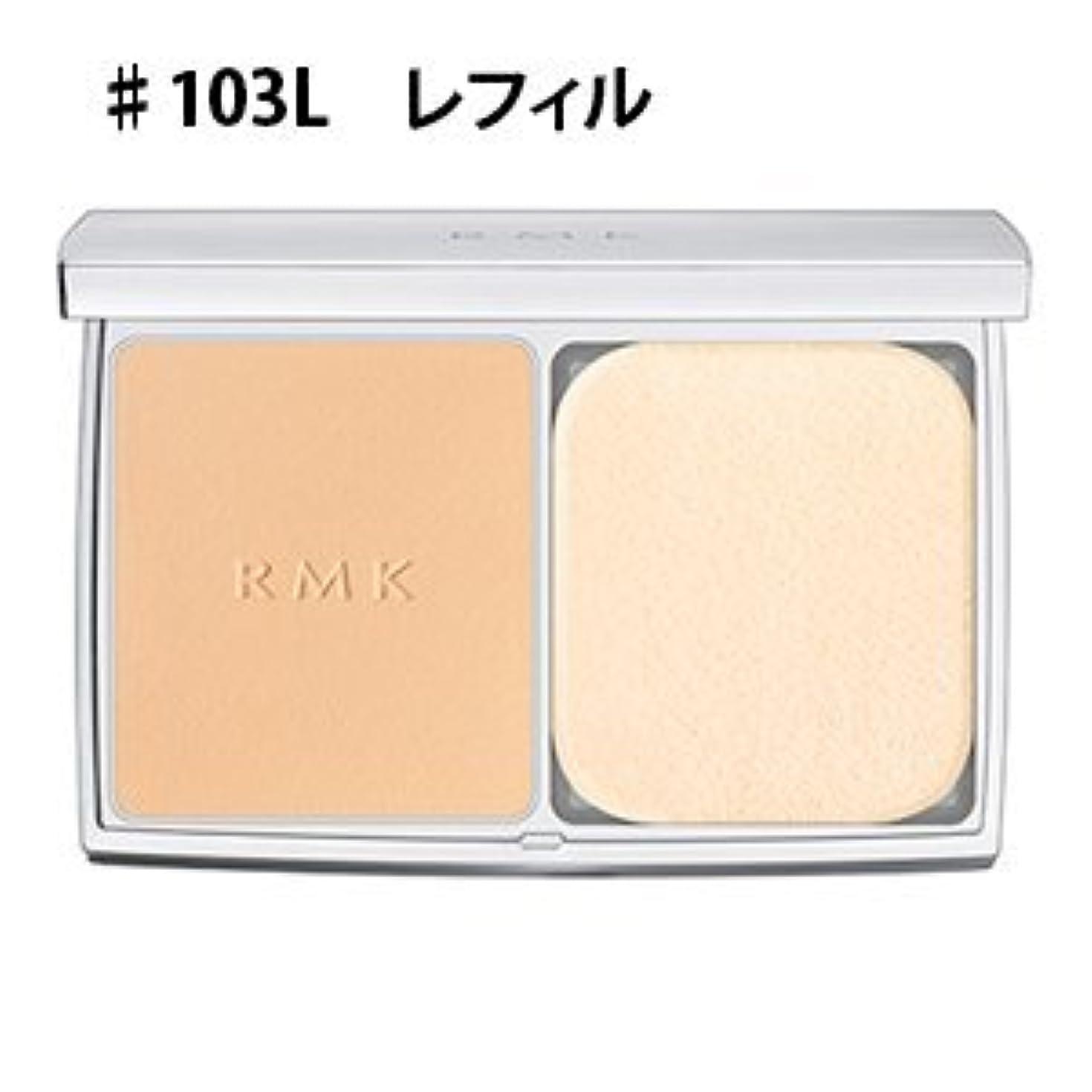 エンディングスパイワイド【RMK ファンデーション】RMK UV ファンデーション レフィル #103L 【並行輸入品】