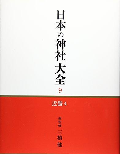 日本の神社大全 9 近畿4 (近畿4) [分冊百科]の詳細を見る
