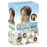 男女6人恋物語 Featuring ソ・ジソプ DVD-BOX