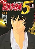 """探偵事務所5"""" 1 (ヤングジャンプコミックス)"""