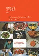 空腹気分でパリを散歩 家庭の食卓を旅するパリ旅行の詳細を見る