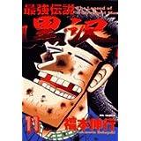 最強伝説 黒沢 (11) (ビッグコミックス)