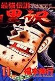最強伝説黒沢 11 (ビッグコミックス)