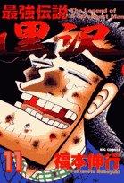 最強伝説黒沢 11 (ビッグコミックス) [コミック] / 福本 伸行 (著); 小学館 (刊)