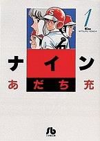 ナイン (1) (小学館文庫)