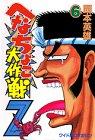 へなちょこ大作戦Z 6 (ワイドコミックス)