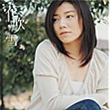 花吹雪(初回限定盤)(DVD付)