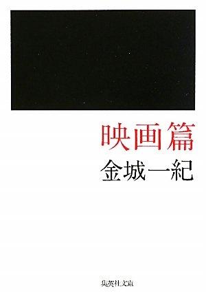 映画篇 (集英社文庫)の詳細を見る