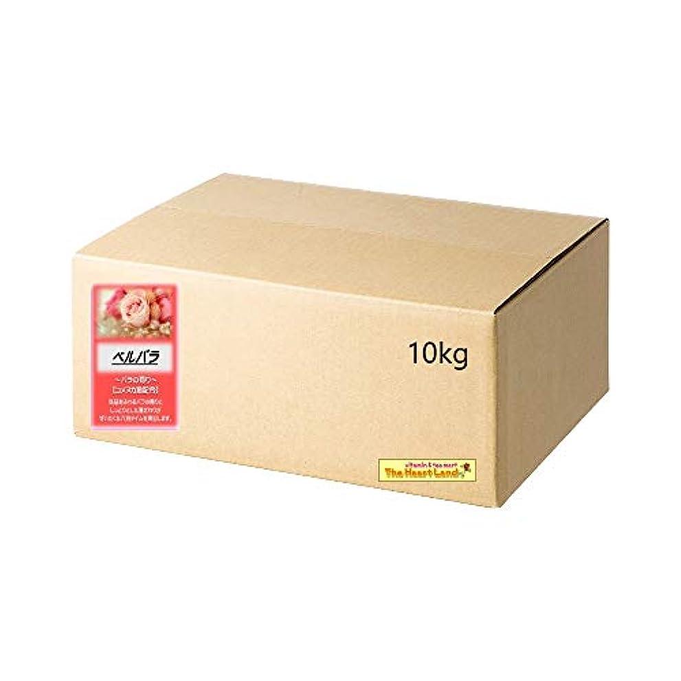 アサヒ入浴剤 浴用入浴化粧品 ベルバラ 10kg