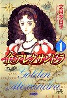 金のアレクサンドラ 1 (ホーム社漫画文庫)の詳細を見る
