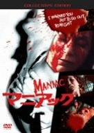 マニアック COLLECTOR'S EDITION [DVD]の詳細を見る