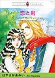 恋と剣 (ハーレクインプレミアムコミックス)
