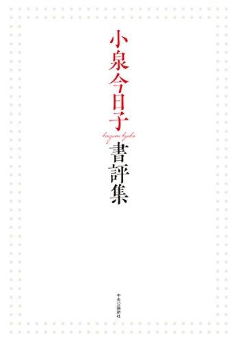 小泉今日子書評集 -
