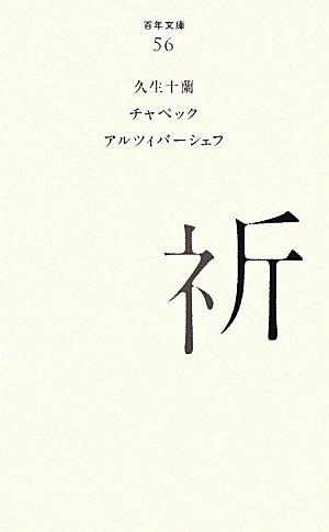 (056)祈 (百年文庫)の詳細を見る