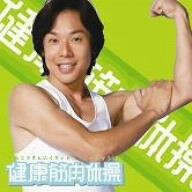 佐藤弘道 健康筋肉体操 (DVD付)