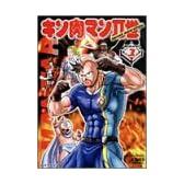 キン肉マンII世 Round.1 [DVD]