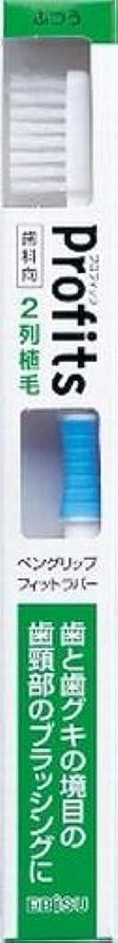 前述の花婿。エビス 歯科向 プロフィッツK20 ふつう 歯ブラシ×240点セット (4901221065501)