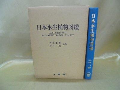日本水生植物図鑑 (1980年)