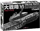 セレクション2000シリーズ 大戦略VI バリューパック