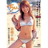 若槻千夏DVD―ちぃ!~ピザを食べたら~[DVD]