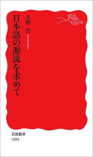 日本語の源流を求めて (岩波新書)