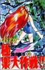 GS(ゴーストスイーパー)美神極楽大作戦!! (31) (少年サンデーコミックス)の詳細を見る