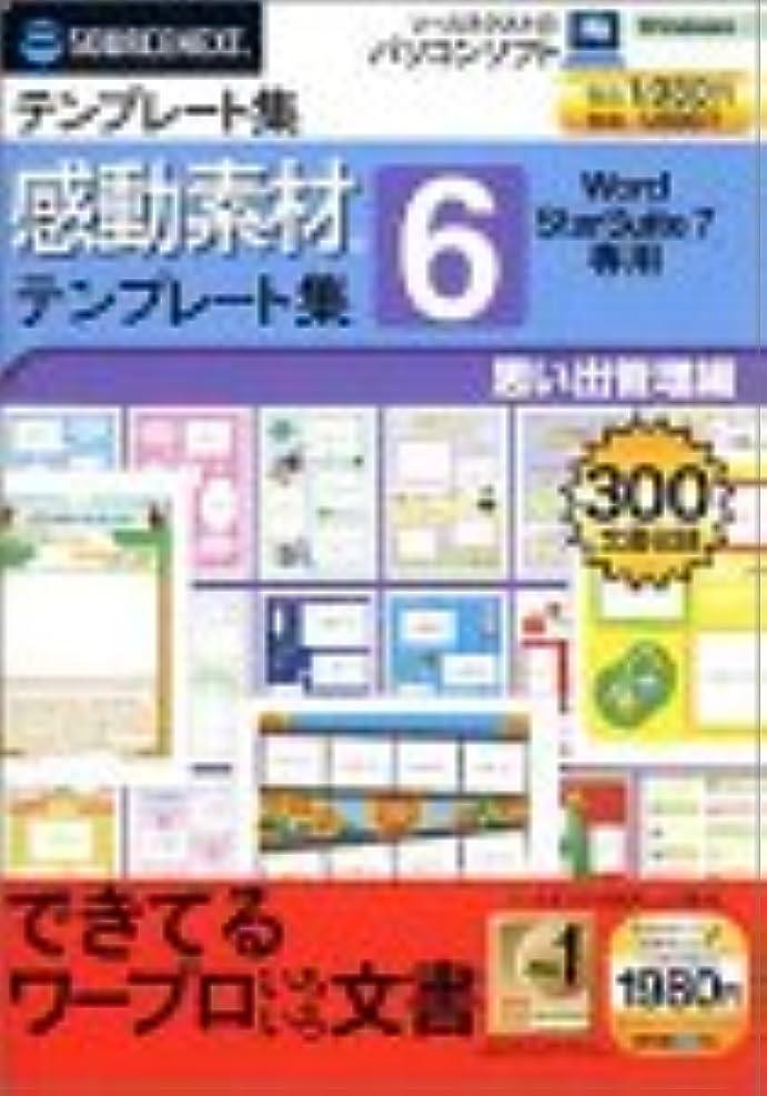 変成器関係ない誓う感動素材 Word StarSuite 7 専用 テンプレート集 6 思い出管理編 (スリムパッケージ版)