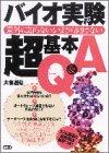 バイオ実験超基本Q&A―意外に知らない、いまさら聞けない