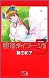 桃花タイフーン!! 3 (フラワーコミックス・デラックス)