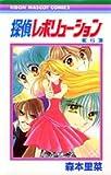 探偵レボリューション (6) (りぼんマスコットコミックス (1595))