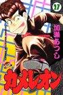 カメレオン (27) (講談社コミックス (2207巻))