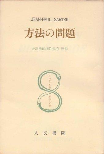 サルトル全集〈第25巻〉方法の問題 弁証法的理性批判序説(1962年)の詳細を見る