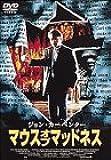 マウス・オブ・マッドネス<dts版> [DVD]