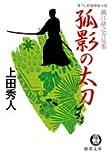 孤影の太刀―織江緋之介見参 (徳間文庫)